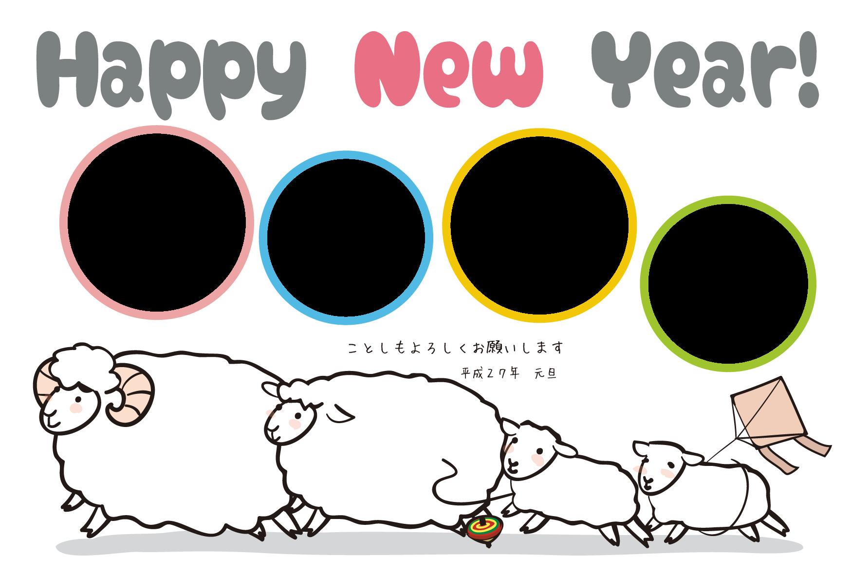 ... テンプレート_2015年《フリー、無料》 - NAVER まとめ : 2015 干支 羊 : すべての講義