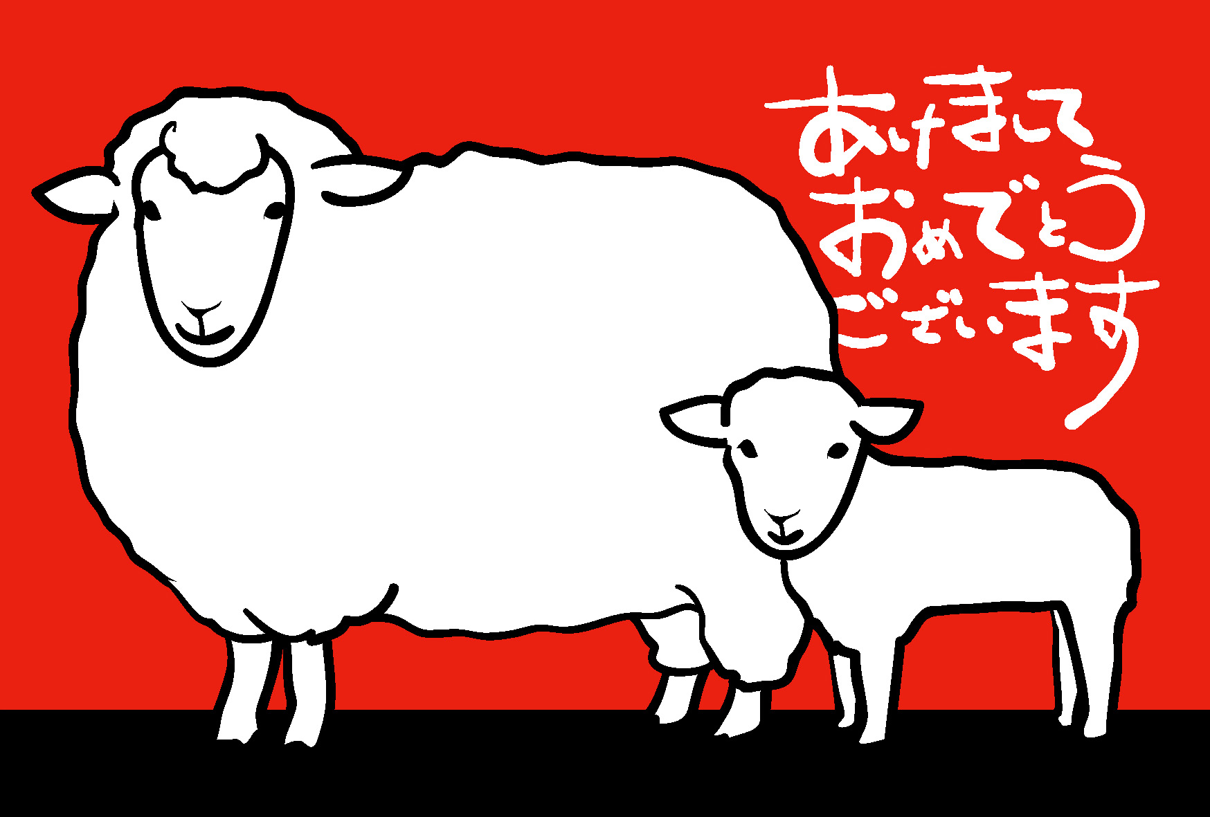 印刷素材-年賀状テンプレート ... : 羊 年賀状 素材 : 年賀状